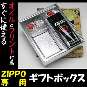 zippo ジッポ ジッポーライター専用ギフトボックス ZIPPOオイル・フリント付き ※お一人様5個まで|jackal