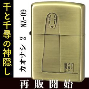 zippo(ジッポーライター) スタジオジブリ ジッポー 千と千尋の神隠し カオナシ 2 真鍮古美|jackal