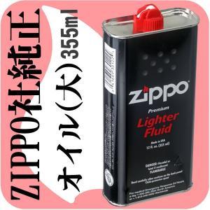 zippo ジッポライター専用 ジッポ社製純正オイル 大缶 ZIPPO|jackal