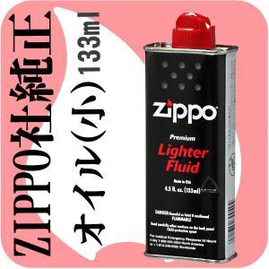 zippo ジッポライター専用 ジッポ社製純正オイル小缶 ZIPPO|jackal