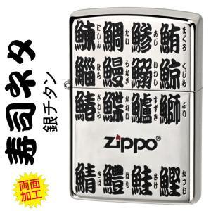 zippo(ジッポーライター)寿司 すし 寿司ネタ ジッポ ライター 銀チタン仕上げ|jackal