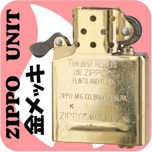 (ネコポス対応可)ZIPPO ジッポーライター専用インサイドユニット ゴールド ジッポーインナー メンテナンス 交換用に ゴールド仕様でゴージャスに|jackal