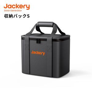 Jackery ポータブル電源 収納バッグ P4 ポータブル電源 保護ケース 外出や旅行用 耐衝撃 防塵 防水 Jackeryポータブル電源 400/240用