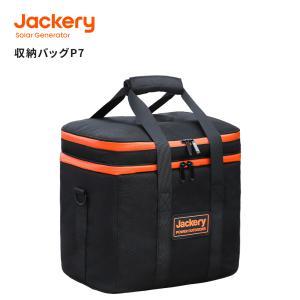 Jackery ポータブル電源 収納バッグ P7 ポータブル電源 保護ケース 外出や旅行用 耐衝撃 防塵 防水 Jackeryポータブル電源 700用