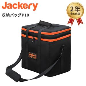Jackery ポータブル電源 収納バッグ P10 ポータブル電源 保護ケース 外出や旅行用 耐衝撃 防塵 防水 Jackeryポータブル電源 1000用