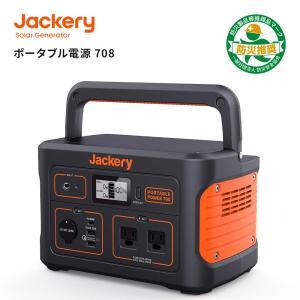 Jackery ポータブル電源 708 大容量 191400mAh/708Wh 蓄電池 家庭用 発電...