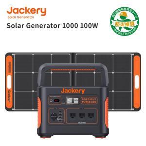 二点セット Jackery ポータブル電源 1000 SolarSaga100 ソーラーパネル 100W ソーラーチャージャー大容量 278400mAh/1002Wh 蓄電池|Jackery Japan PayPayモール店