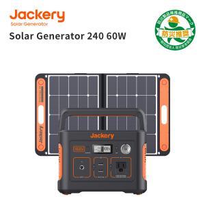二点セット Jackery ポータブル電源 240 SolarSaga 60 ソーラーパネル 60W...