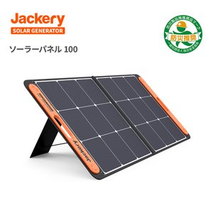 Jackery SolarSaga100 ソーラーパネル 100W ソーラーチャージャー 発電機 DC出力/USB出力/折りたたみ式  高変換効率/超薄型 防災|Jackery Japan PayPayモール店