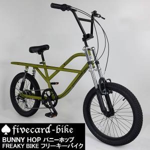 選べる3色!fivecard-bike バニーホップ フリーキーモトバイク 20インチ フルサスペンション ギヤ付き 湘南の自転車ビーチクルーザーカスタム専門店