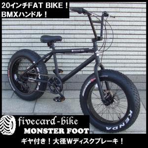【9月上旬入荷予約】fivecard-bike モンスターフット BMX 20インチ ファットバイク FATBIKE 自転車ビーチクルーザーカスタム専門店