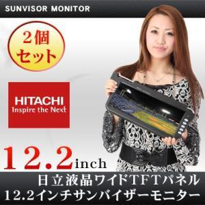 12.2インチサンバイザーモニター 【2個セット】 ブラック ベージュ グレー 日立液晶