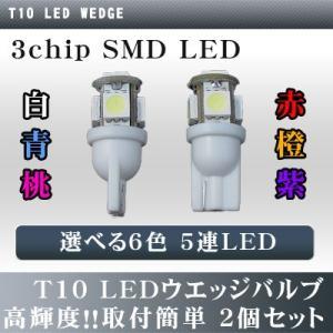 T10型 LED ウェッジ球 3chip 5連 SMD ホワイト レッド オレンジ ブルー アンバー...