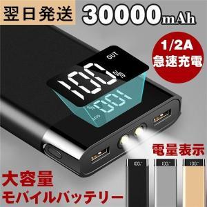 【PSE認証済】【割引中】【翌日発送】30000mah モバイルバッテリー 大容量 多機種対応 2USB充電ポート 2台同時充電可能 日本語取扱説明書付き