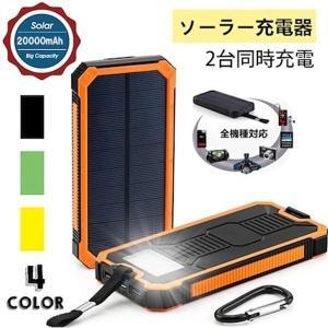 【PSE認証済】【割引中】充電器 2台同時充電 20000mAh ソーラーパネル モバイルバッテリー...