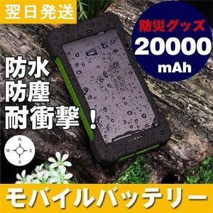 【PSE認証済】充電器 2台同時充電 20000mAh ソーラーパネル モバイルバッテリー スマホチ...