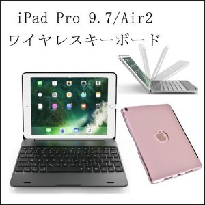 iPad Pro 9.7/iPad Air 2/iPad Air Bluetooth 3.0 キーボードケース スタンド機能 ワイヤレスキーボード 充電式 保護ケースハードケース ワイヤレスキーボード