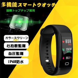 【翌日発送】【日本語アプリ】スマートウォッチ 活動量計 心拍計 血圧測定 歩数計 USB充電 スマートブレスレット 防水 着信通知 LINE SMS通知 睡眠検測