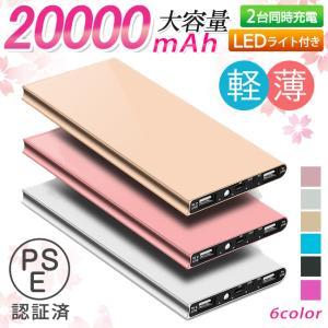 【PSE認証済】【割引中】超大容量 2台同時充電OK!超薄型モバイルバッテリー 超薄型 2USBポート スマホ携帯充電器 日本語説明書有り