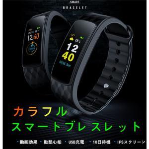 スマートウォッチ 活動量計 心拍計 血圧測定 血圧計 歩数計 USB急速充電 日本語説明書 スマートブレスレット line 対応 着信通知 電話通知 SMS通知 睡眠検測|jackyled