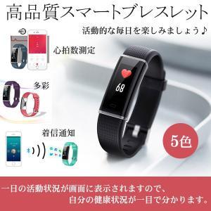 スマートウォッチ 活動量計 心拍計 歩数計 USB充電 スマートブレスレット 防水 着信 LINE SMS通知 消費カロリー 睡眠検測|jackyled