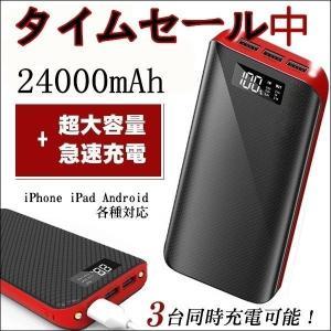 モバイルバッテリー 大容量 24000mAh 【PSE認証済】【割引中】急速充電 充電器  急速 充電大容量 軽量 iPhone iPad Android 各種対応