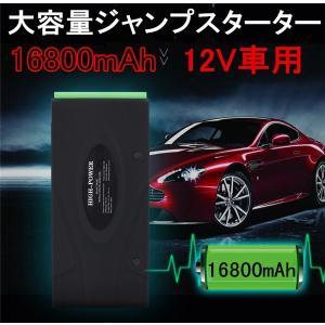 規格 電池容量:16800mAh 電流:200A(起動) 400A(ピーク) 充電回数:3000回以...