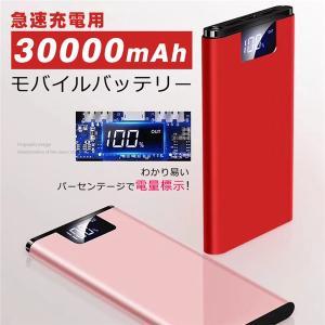 【PSE認証済】モバイルバッテリー  大容量 30000mAh iPhone XS Max XR iPhone7/8plus GALAXY Xperia 2.1A急速 スマホ充電器 軽量 薄型 スマートフォン PSE認証済