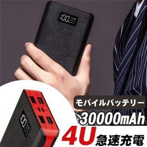 【PSE認証済】モバイルバッテリー 大容量 4USBポート30000mah 送料無料 iphone8 x iphone7 plus アンドロイド ポケモンGO対応|jackyled