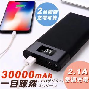 【PSE認証済】モバイルバッテリー 30000mAh 大容量 軽量 iPhone8 plus iPhone android スマホ 充電器 モバイル バッテリー|jackyled