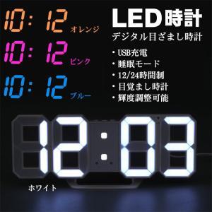 LED時計 デジタル目ざまし時計 卓上時計 壁掛け時計 置き時計 目覚まし時計 USB充電 輝度調整可能