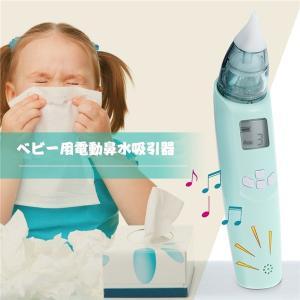ベビー電動鼻水吸引器  やさしくてベビーの鼻水を吸引する。 内蔵音楽とLEDライトでベビーの興味を惹...