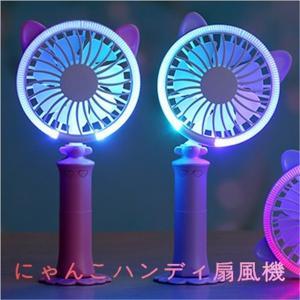 にゃんこ扇風機 ハンディ扇風機 充電 グラデーションライト かわいい アニマル 充電式 電池不要 u...
