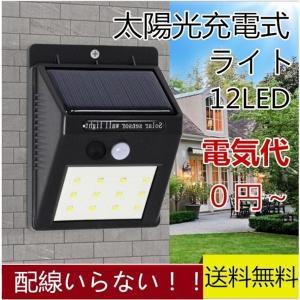 【4個セット】高輝度 ソーラーライト 12LED対応 翌日発送 明暗と人感センサー 3モード点灯夜間自動点灯 防犯・防災室内・屋外照明|jackyled
