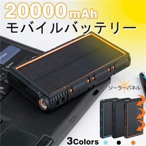 モバイルバッテリー ソーラー 大容量 20000mAh iPhone XS Max XR iPhone7/8plus GALAXY Xperia 2.1A急速 スマホ充電器 軽量 薄型 スマートフォン PSE認証済|jackyled