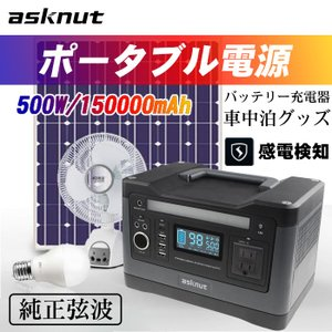 ◆3WAY入力方法、快速充電 ポータブル電源はACコンセント、車の充電器(アダプタ付き)とソーラーパ...
