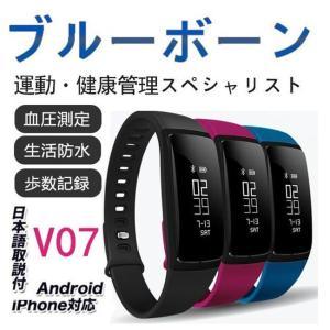 新機能付き スマートウォッチ APP日本語対応血圧スマートブレスレット I5 Plus 防水 アイフォ iphone 対応 アンドロイド Bluetooth 4.0|jackyled