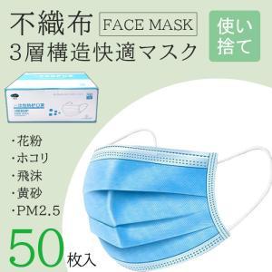 50枚入り 使い捨て マスク 3層構造 不織布マスク 大人用 3層構造マスク 花粉症対策