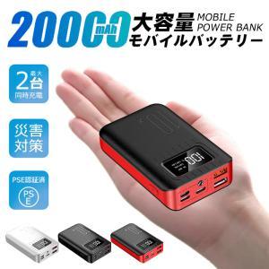 「予約」「9月末発送」ミニ進化版 モバイルバッテリー 20000mAh 最小最軽量 大容量 持ち運び...