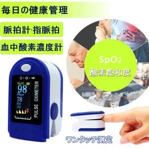 「限定価格」小型 血中酸素濃度計 センサー SPO2 測定器 脈拍計 酸素飽和度 心拍計 指脈拍 指先 酸素濃度計 高性能