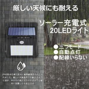 高輝度 ソーラーライト 20LED対応 外灯 明暗と人感センサー 3モード点灯夜間自動点灯 防犯・防災室内・屋外照明|jackyled