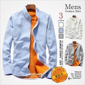 シャツ メンズ カジュアルシャツ 長袖シャツ 裏起毛シャツ メンズシャツ 白シャツ ボタンダウンシャ...