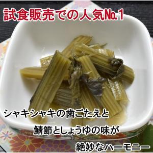 せせらぎ(あざみしょう油漬)|jadaihoku