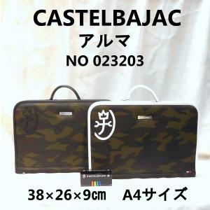 カステルバジャック CASTELBAJAC アルマ 口枠 ビジネス 薄マチダレス 斜め掛け ワンタッチオープン|jaguar-bagshop