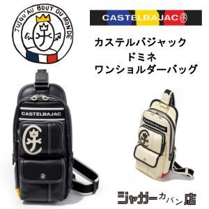 カステルバジャック CASTELBAJAC ドミネ ボディバッグ L ワンショルダー メンズ カジュアルバッグ  024911|jaguar-bagshop