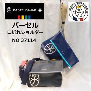 CASTELBAJAC カステルバジャック パーセル 口折れショルダー 斜め掛け 037114|jaguar-bagshop