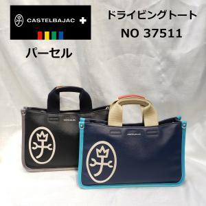CASTELBAJAC カステルバジャック パーセル ドライビングトート 手提げ 037511|jaguar-bagshop