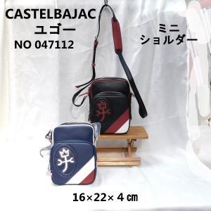 CASTELBAJAC カステルバジャック ユゴー ミニショルダー ショルダー 軽装バッグ 47112|jaguar-bagshop