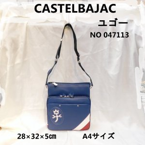 CASTELBAJAC カステルバジャック ユゴー ショルダーバッグ A4サイズ 斜め掛け 普段使い|jaguar-bagshop