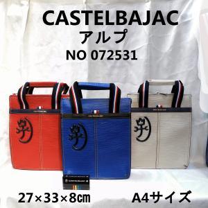 カステルバジャック CASTELBAJAC アルプ 縦型トート A4 手提げ 72531|jaguar-bagshop